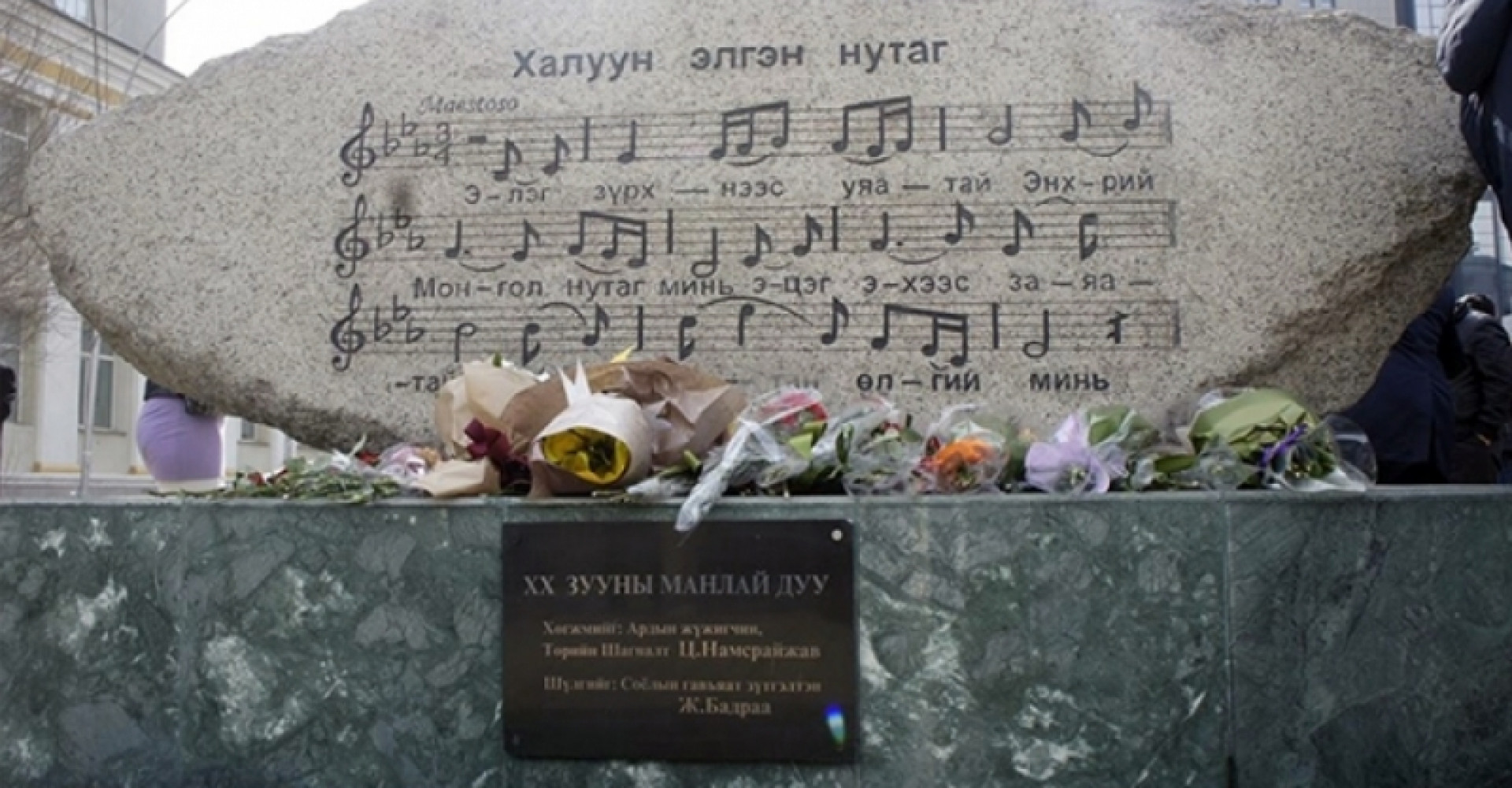 "MONUMENT TO ""MY ADORED HOMELAND"" SONG"