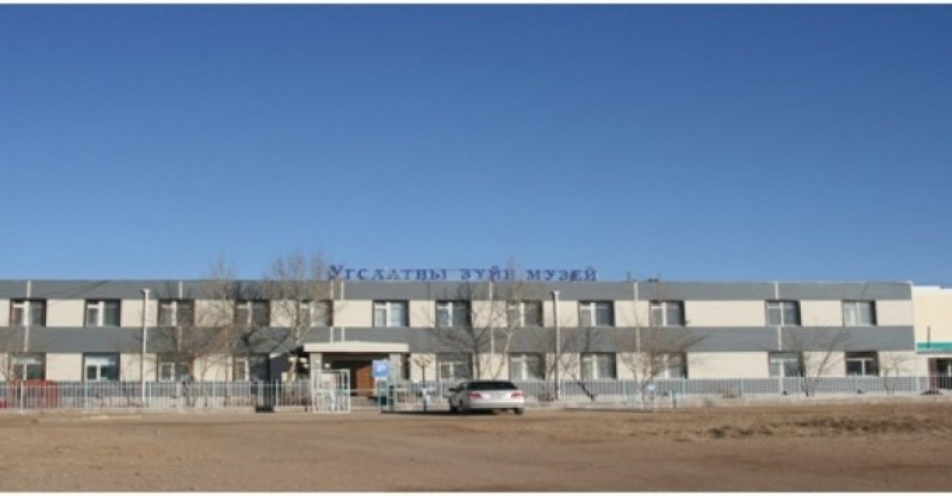 Museum of Sukhbaatar province