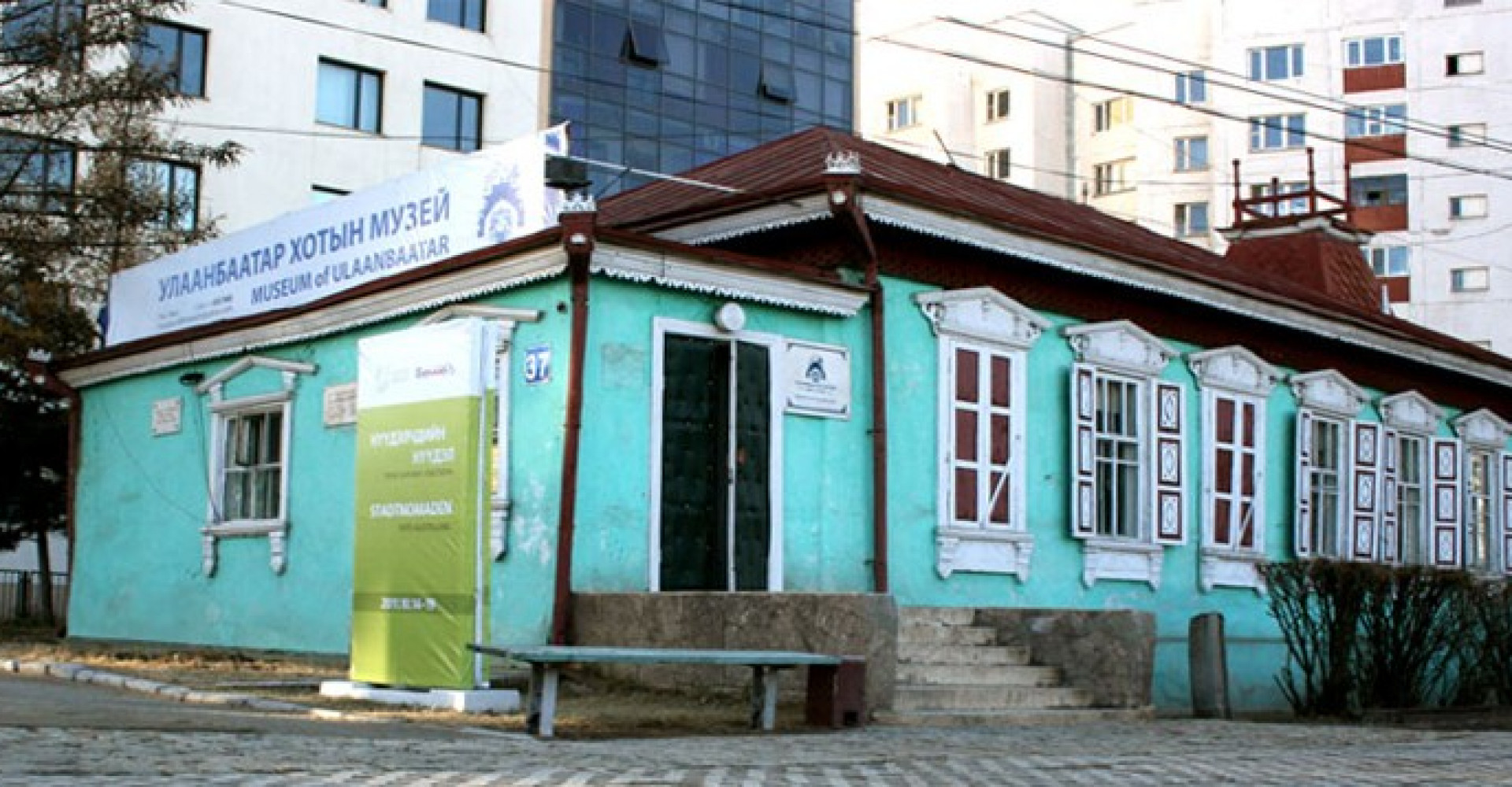 Museum Of Ulaanbaatar City History And Reformation