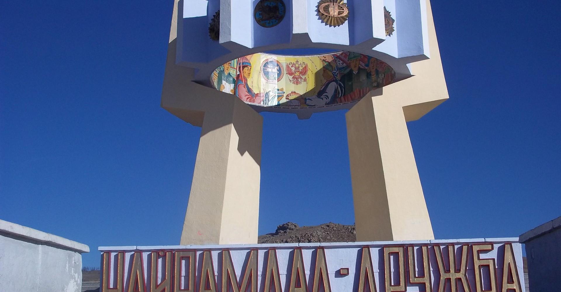 Friendship Monument