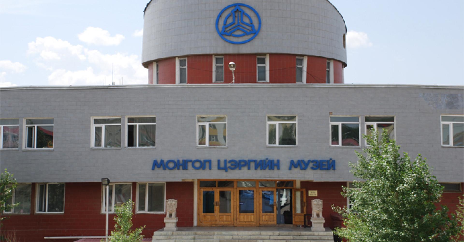 Mongolian Military Museum
