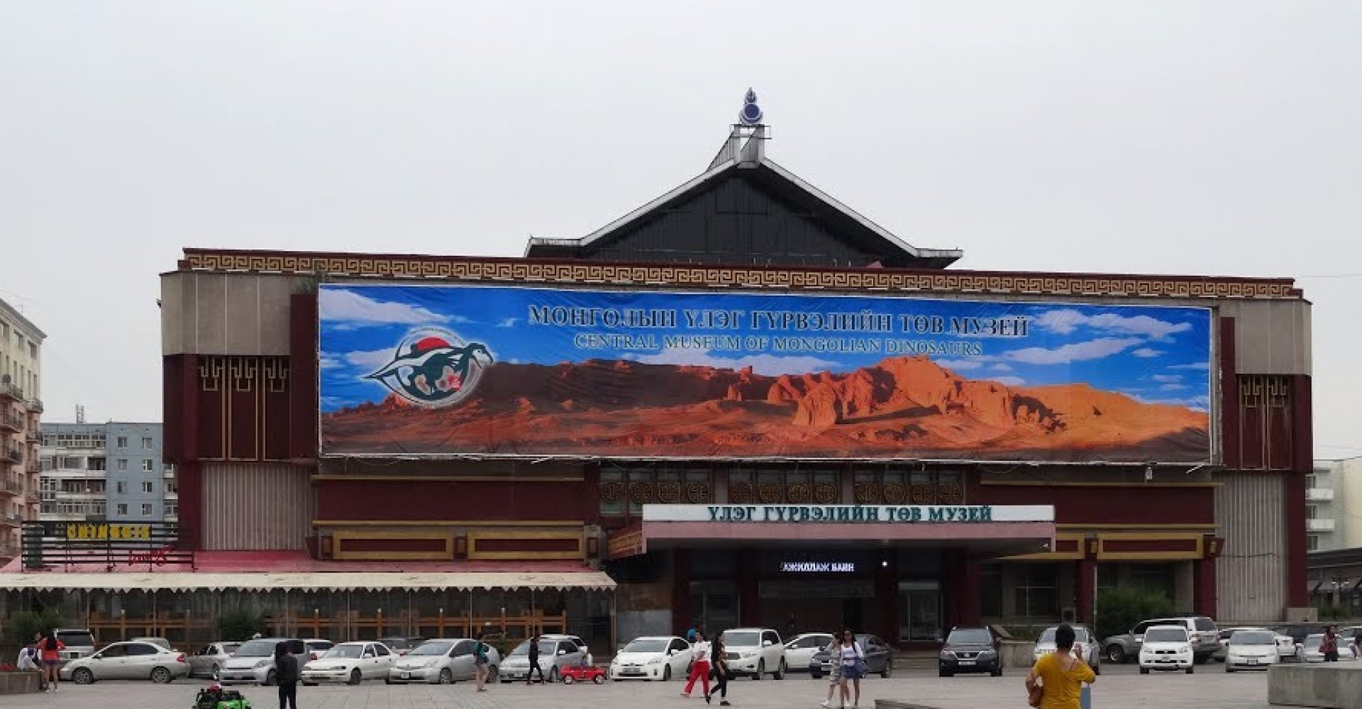 The Central Museum Of Mongolian Dinosaurs